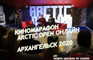 Киномарафон Arctic Open — в каждый дом